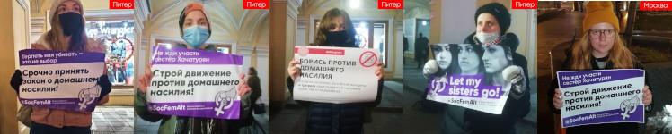 Stop násilí moskevské policie proti ženám!